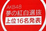 『第67回紅白歌合戦』リハーサル3日目に登場したAKB48 (C)ORICON NewS inc.