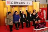 """番組20回目を記念して、""""20""""にちなんだゲーム大会を開催(C)テレビ朝日"""