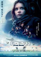 映画『ローグ・ワン/スター・ウォーズ・ストーリー』(12月16日公開)(C)2016 Lucasfilm Ltd. All Rights Reserved.
