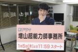 『増山超能力師事務所』に主演する田中直樹 (C)読売テレビ
