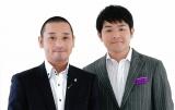 旅番組『雨上がりと5人のツッコミ芸人旅』(TBS系全国28局ネット CBC制作)に出演する千鳥のノブ(右)