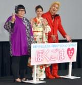 映画『僕らのごはんは明日で待ってる』公開直前イベントに登壇した(左から)安藤なつ、新木優子、カズレーザー (C)ORICON NewS inc.