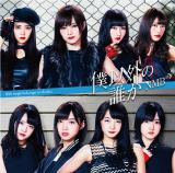 NMB48の16thシングル「僕以外の誰か」が初登場1位