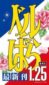 大相撲一月場所に掲出される『ベルサイユのばら』懸賞幕 (C)池田理代子プロダクション/集英社