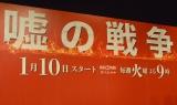 関西テレビ・フジテレビ系連続ドラマ『嘘の戦争』の制作発表が行われた (C)ORICON NewS inc.