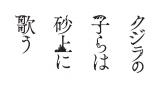 『クジラの子らは砂上に歌う』アニメ化(C)梅田阿比(月刊ミステリーボニータ)2013
