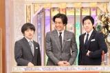 1月8日放送、テレビ朝日系『あるある議事堂SP』大谷亮平が副議長役で初参加(C)テレビ朝日