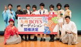 アイドルグループ「九州ボーイズ(仮)」オーディション開催を発表