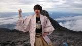 新成人の超特急・タカシがキナバル山(標高4095.2メートル)登頂に成功