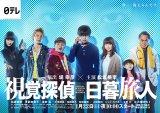 1月22日スタートの松坂桃李主演ドラマ『視覚探偵日暮旅人』