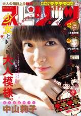 『週刊ビッグコミックスピリッツ』6号表紙画像 (C)小学館・週刊ビッグコミックスピリッツ