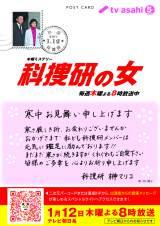 宛名面(C)テレビ朝日