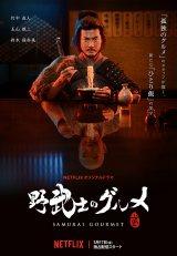 Netflixオリジナルドラマ・竹中直人主演『野武士のグルメ』にが玉山鉄二も出演