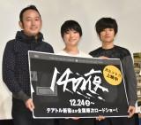 (左から)足立紳監督、犬飼直紀、キュウソネコカミ・ヤマサキ セイヤ (C)ORICON NewS inc.