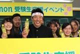 『C.C.レモン受験生応援』イベントに出席した松岡修造 (C)ORICON NewS inc.