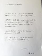 直筆のメッセージを寄せた澤穂希さん