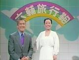 『ばらえていテレビファソラシド』で永六輔さんと共演