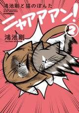 『鴻池剛と猫のぽんた ニャアアアン!』2巻(鴻池剛/KADOKAWA)
