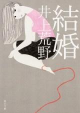 井上荒野氏『結婚』(角川文庫刊)