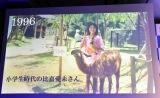 20年前の写真を公開した比嘉愛未 (C)ORICON NewS inc.