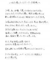 AAA・伊藤千晃の直筆メッセージ(1)