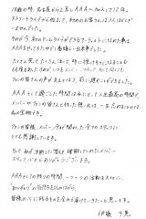 AAA・伊藤千晃の直筆メッセージ(2)