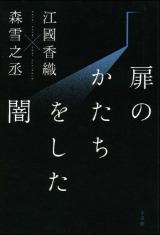 江國香織×森雪之丞 新作連弾詩集『扉のかたちをした闇』(小学館)