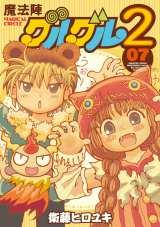『魔法陣グルグル 2』最新7巻、1月21日発売