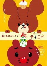 ジャッキー(上)とティニー(下)、2大キャラクターがアニメ映画になって同時上映、8月25日公開(C)2017 BANDAI/The Bears' School Movie Project(C)2017 Genki Kawamura & Kenjiro Sano / Tinny Movie Project