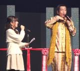 『東京オートサロン2017』のオープニングイベントに登場した(左から)紺野あさ美アナ、ピコ太郎 (C)ORICON NewS inc.