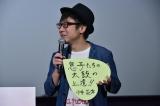 映画『僕らのごはんは明日で待ってる』大ヒット舞台あいさつに出席した市井昌秀監督