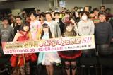 『オールナイトニッポンGOLD』公開収録に詰め掛けたファンとともに写真撮影に応じたAKB48 Team8の(向かって左から)谷川聖、坂口渚沙、谷口もか (C)oricon ME inc.