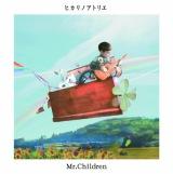 Mr.Children「ヒカリノアトリエ」