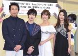 会見に出席した(左から)東幹久、横浜流星、篠田麻里子、Raychell (C)ORICON NewS inc.