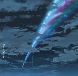 『第9回CDショップ大賞2017』二次にノミネートされたRADWIMPSの『君の名は。』