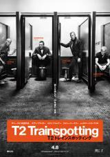 『T2トレインスポッティング』は4月8日公開