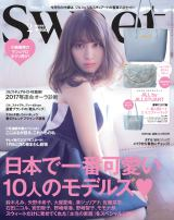 『sweet』2月号表紙(宝島社)