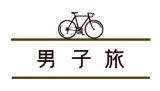 無料BS「Dlife」初のオリジナル旅番組『男子旅』10月からレギュラー放送決定