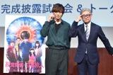 日本テレビ系連続ドラマ『視覚探偵 日暮旅人』スペシャルトークイベントに出席した(左から)松坂桃李、堤幸彦監督