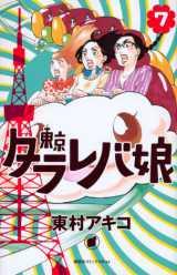 『東京タラレバ娘 7』(東村アキコ講談社)