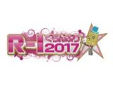 『R−1ぐらんぷり2017』決勝戦が2月28日に午後7時から関西テレビ・フジテレビ系全国ネットで2時間に渡って生放送 (C)関西テレビ