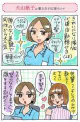 「ジョンソン ボディケア」が開設した女性向け情報サイト『キレイソロジ—』に連載されている犬山紙子さんの4コマ漫画「キレイになり隊!」