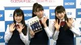 モーニング娘。'16・12期メンバー、(左から)野中美希・牧野真莉愛・尾形春水 (C)ORICON NewS inc.
