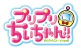 『プリプリちぃちゃん!!』 原作は 月刊『ちゃお』(小学館)にて連載中