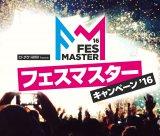 フェスマスターキャンペーン'16