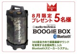 8月のマンスリー賞『audio-technica Bluetoothスピーカー BOOGIE BOX(AT-SPB70BT CM)』