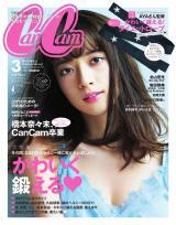 『CanCam』3月号(小学館)