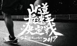 『山道最速王決定戦2017@箱根ターンパイク』
