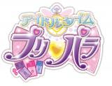 4月よりテレビ東京ほかで新番組『アイドルタイムプリパラ』放送開始(C)T-ARTS / syn Sophia / テレビ東京 / IPP製作委員会