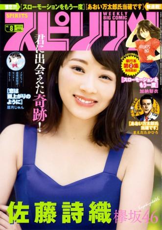 『週刊ビッグコミックスピリッツ』8号表紙カット (C)小学館・週刊ビッグコミックスピリッツ